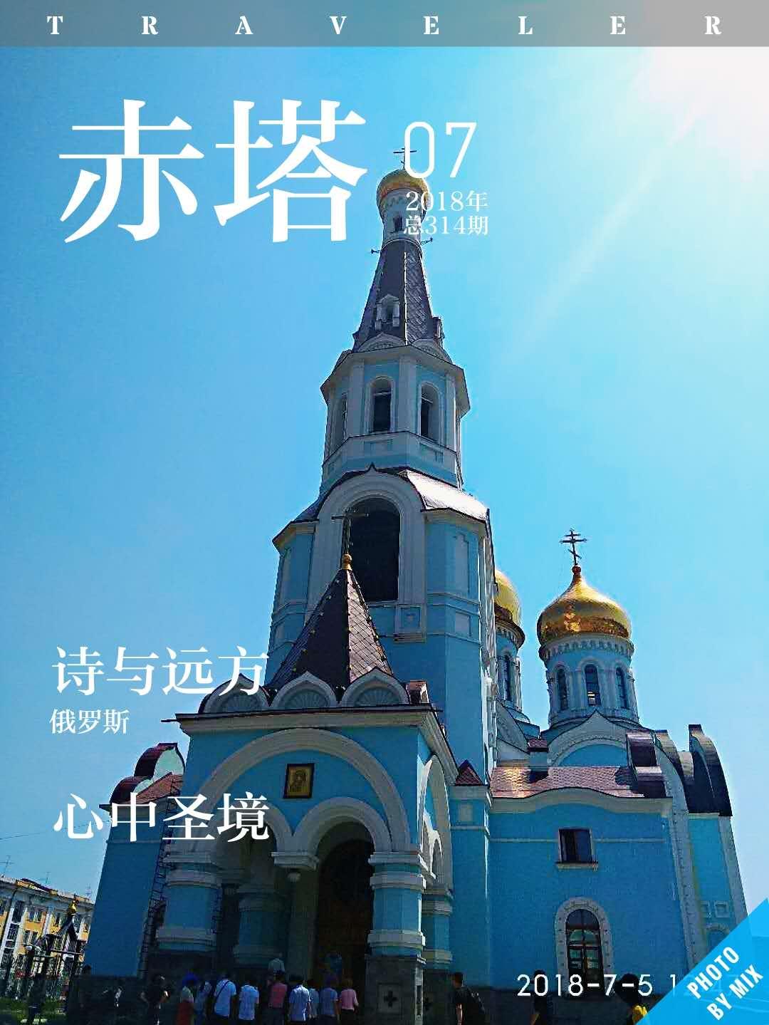 5月7日俄罗斯赤塔阅兵四日游